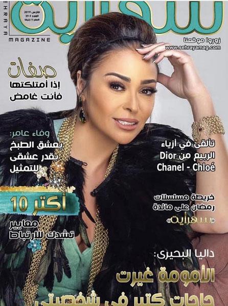 Magazine sehraya Delia bhiri Bijoux Habiba