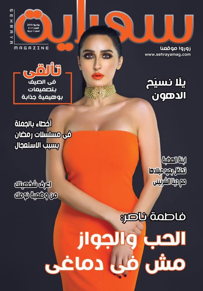 Magazine Sehraya Collier femme Habiba Jewelery